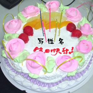 水果蛋糕/健康之星(8寸)