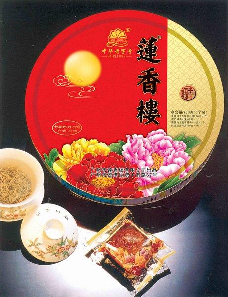 中秋月饼/莲香楼