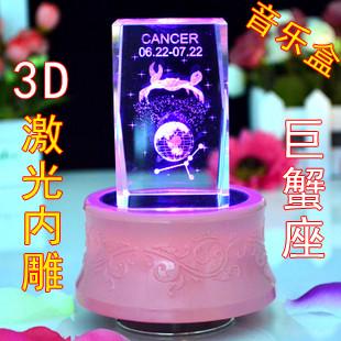 创意礼品/3D星座音乐盒