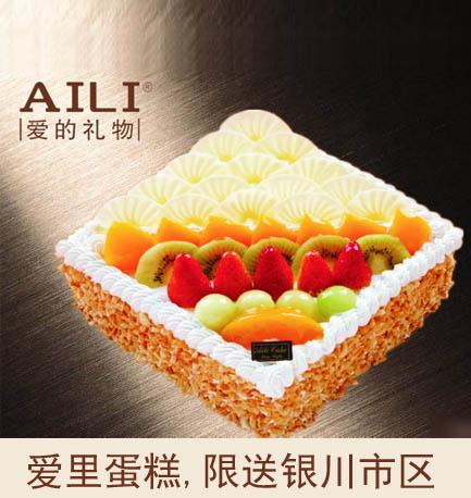 银川A.里蛋糕/片片风情(8寸)