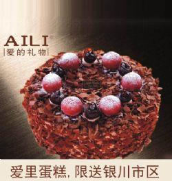 银川A.里蛋糕/黑森林(8寸)