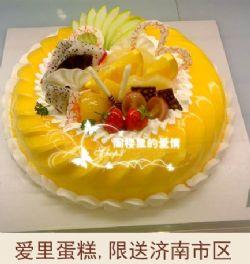 济南A.里蛋糕/水果鲜奶蛋糕(8寸)