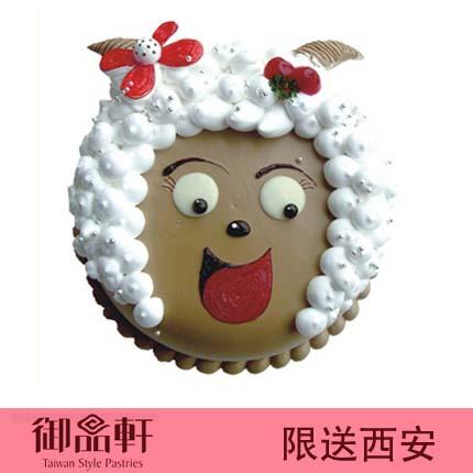 西安御品轩蛋糕/美羊羊(8寸)