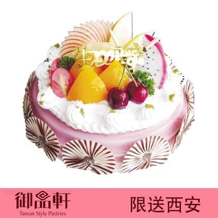 西安御品轩蛋糕/关爱(8寸)