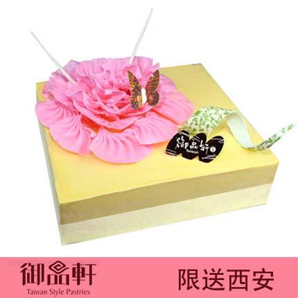 西安御品轩蛋糕/花开结果(8寸)
