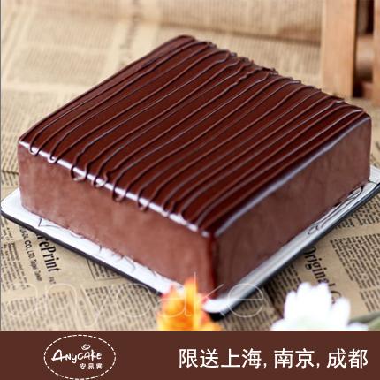 安易客蛋糕/流年巧克力蛋糕{8寸}