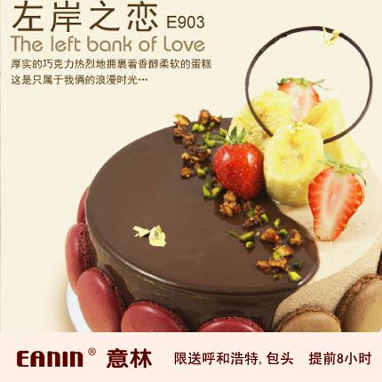意林蛋糕/左岸之恋巧克力蛋糕{8寸}