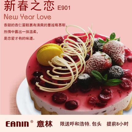 意林蛋糕/新春之恋果酱奶油蛋糕{8寸}