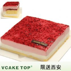 西安vcake蛋糕/覆盆子慕斯(6寸/1.5磅)