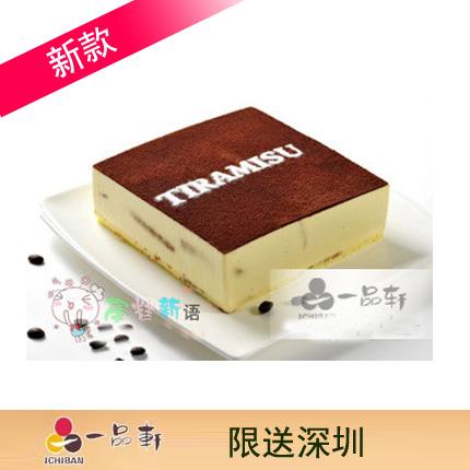 一品�蛋糕/提拉米�K(6寸)