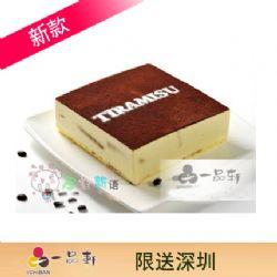 一品轩蛋糕/提拉米苏(6寸)