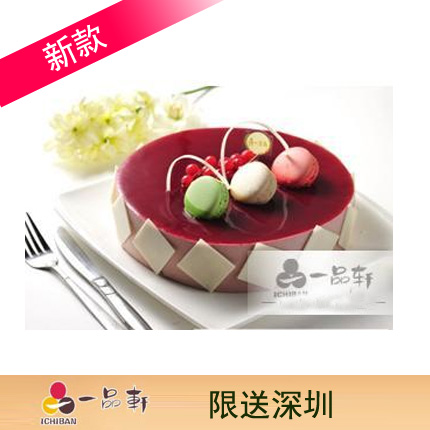 一品�蛋糕/�埯��z的��(6寸)