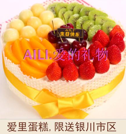 银川A.里蛋糕/巴黎彩虹(8寸)