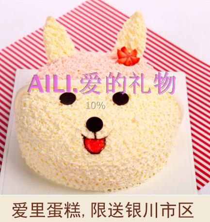 银川A.里蛋糕/宝妮兔(8寸)