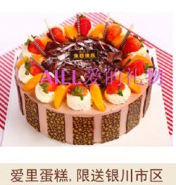 银川A.里蛋糕/永恒之约(8寸)