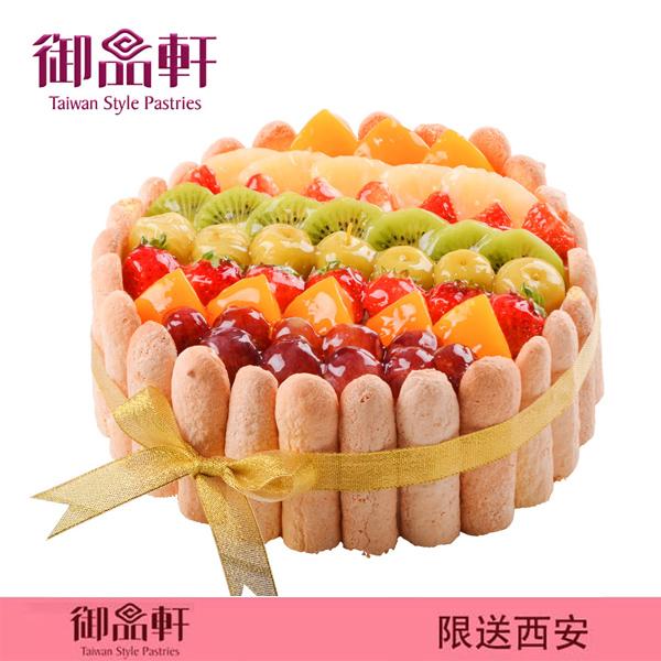 西安御品轩蛋糕/缤纷果园(8寸)