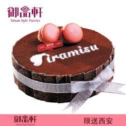 西安御品轩蛋糕/提拉米苏(8寸)[提前一天]