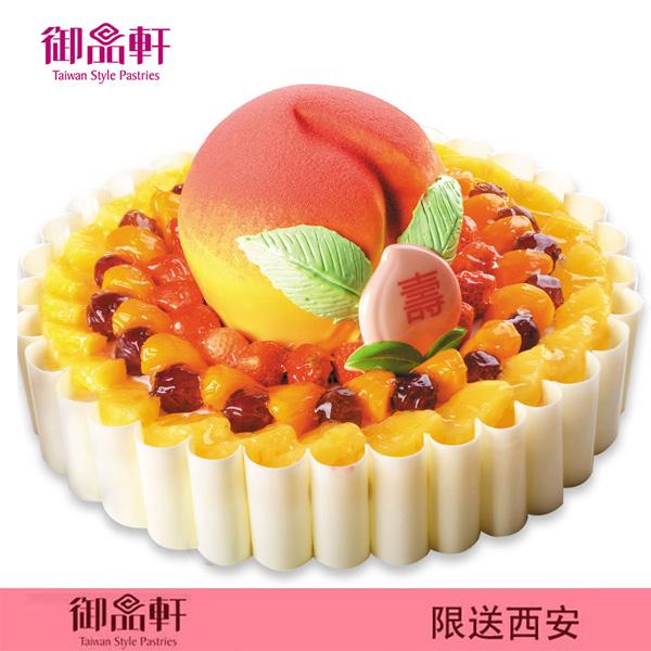 西安御品轩蛋糕/寿桃添福(12寸)