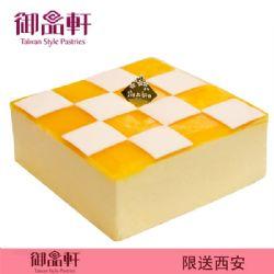 西安御品轩蛋糕 夏忆香芒 慕斯蛋糕(6寸)[提前一天]