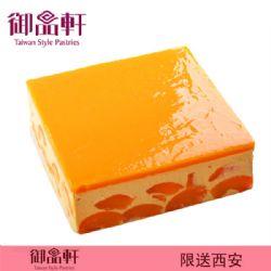 西安御品轩蛋糕 芒果海啸 慕斯蛋糕(6寸)[提前一天]