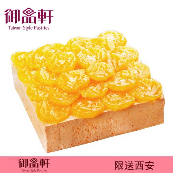 西安御品轩蛋糕 香橙物语 慕斯蛋糕(6寸)[提前一天]
