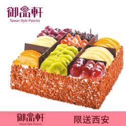 西安御品轩蛋糕/百般滋味(8寸)