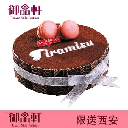 西安御品轩蛋糕/提拉米苏(8寸)