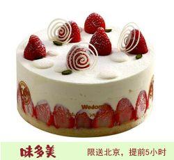 北京味美多蛋糕 草莓多蓝榭蛋糕   (8寸)