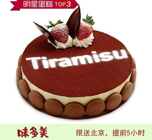 北京味美多蛋糕 提拉米苏蛋糕   (8寸)