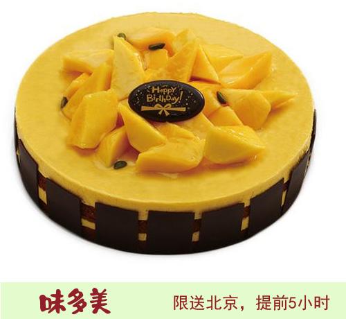 北京味美多蛋糕 芒果慕斯蛋糕   (8寸)
