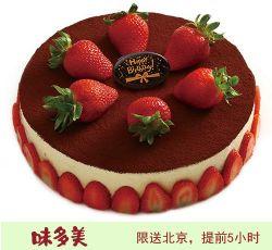 北京味美多蛋糕 草莓提拉米苏蛋糕   (8寸)