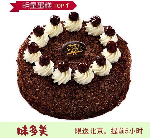 北京味美多蛋糕 经典黑森林蛋糕    (6寸)