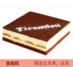 壹蛋糕/提拉米苏(6寸)