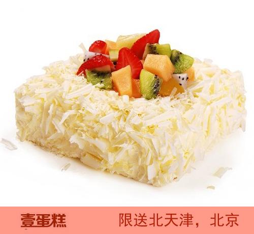 壹蛋糕/雪域果园(6寸)