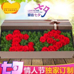 27枝红玫瑰-心动七夕 礼盒鲜花