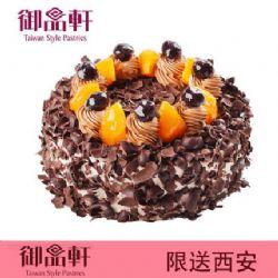 西安御品轩蛋糕/德式黑森林(8寸)