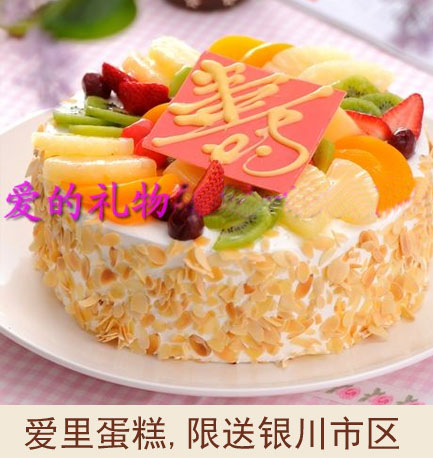银川A.里蛋糕/福寿长生(8寸)