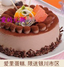 银川A.里蛋糕/美式可可(8寸)