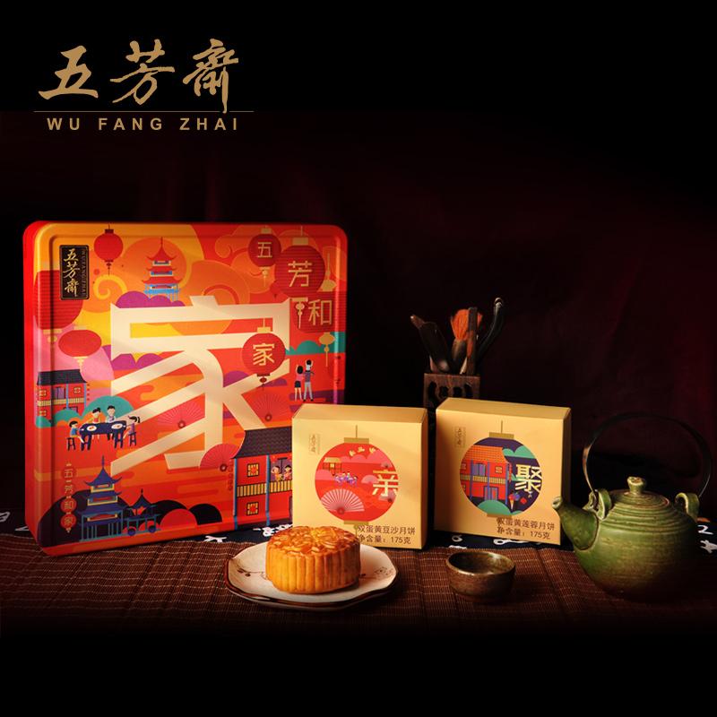礼品 五芳和家广式双蛋 月饼700克铁盒