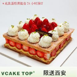 西安vcake蛋糕/双莓拿破仑(8寸/2磅)
