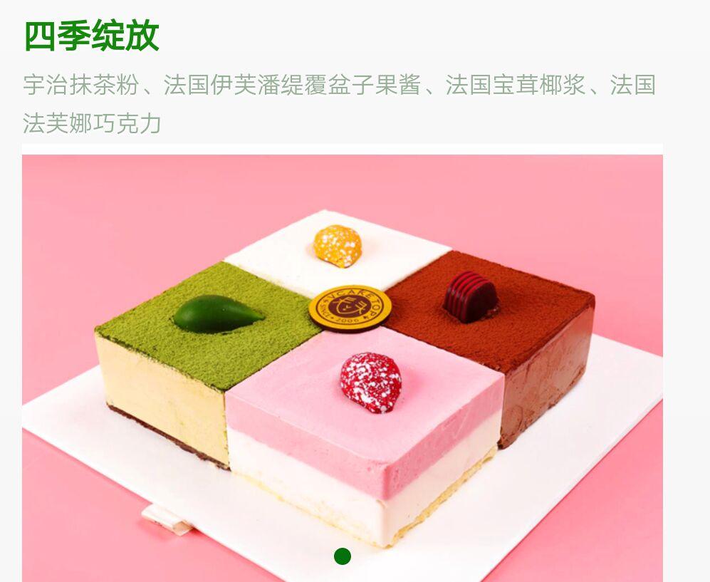 西安vcake蛋糕/四季�`放(6寸/1.5磅)