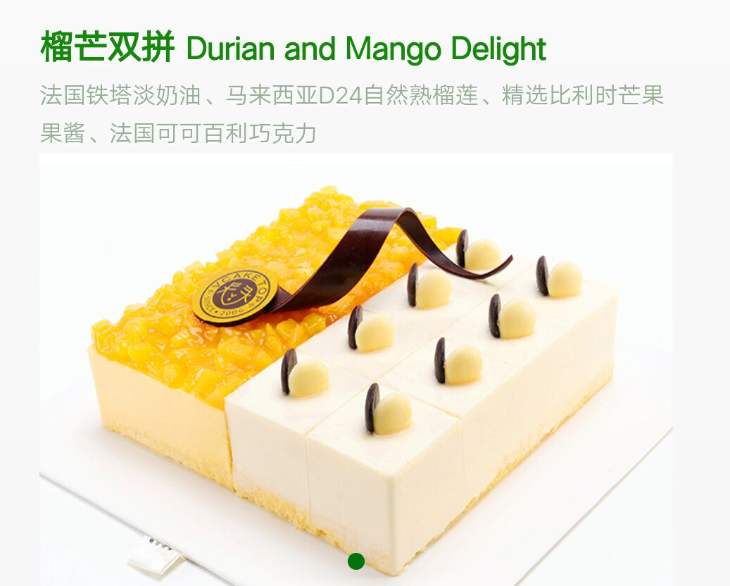 西安vcake蛋糕/榴芒双拼 Durian and Mango Delight(6寸/1.5磅)
