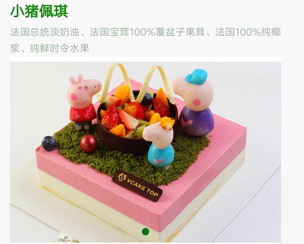 西安vcake蛋糕/小�i佩奇(6寸/1.5磅)