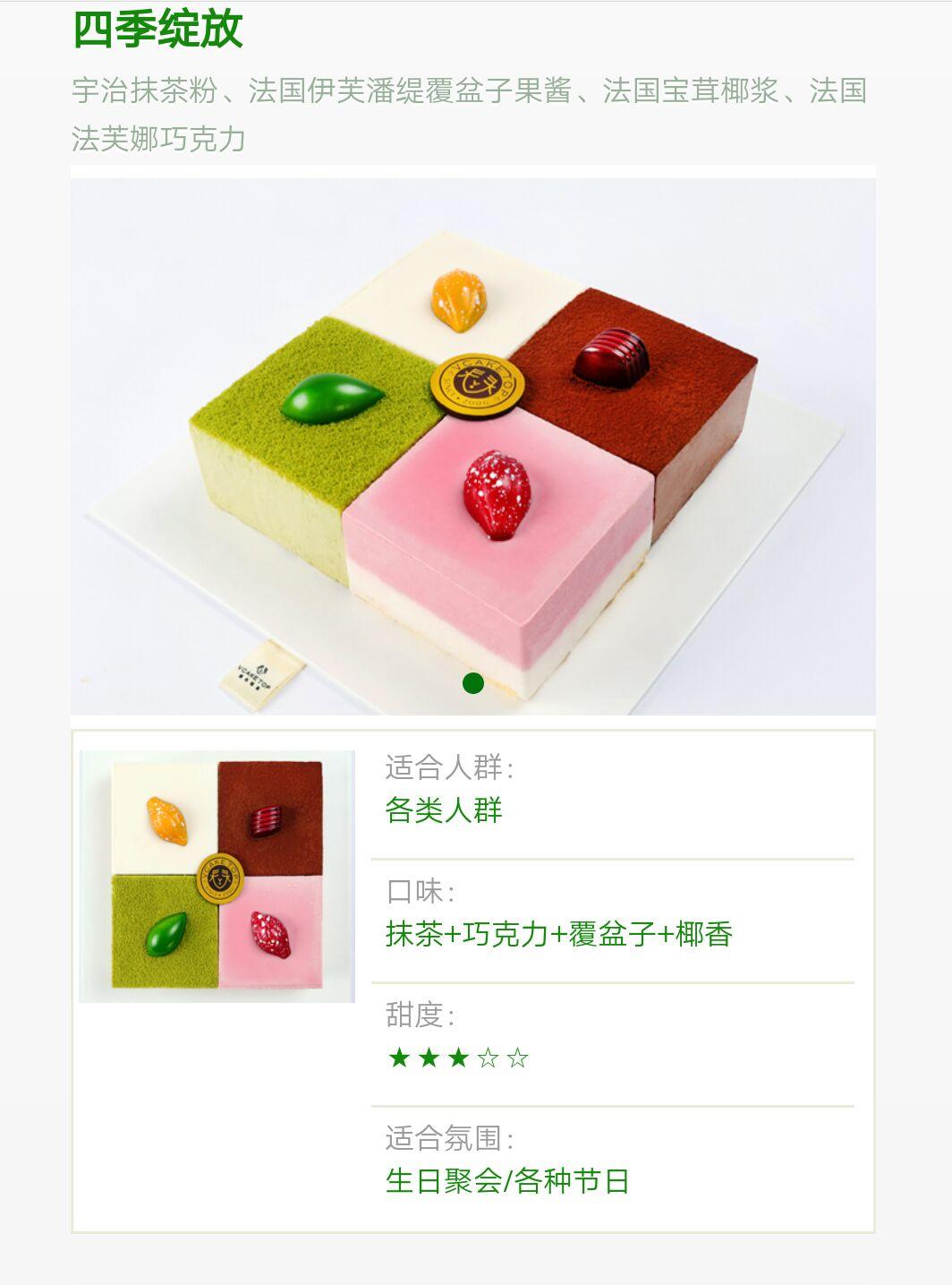 西安vcake蛋糕/四季绽放(6寸/1.5磅)