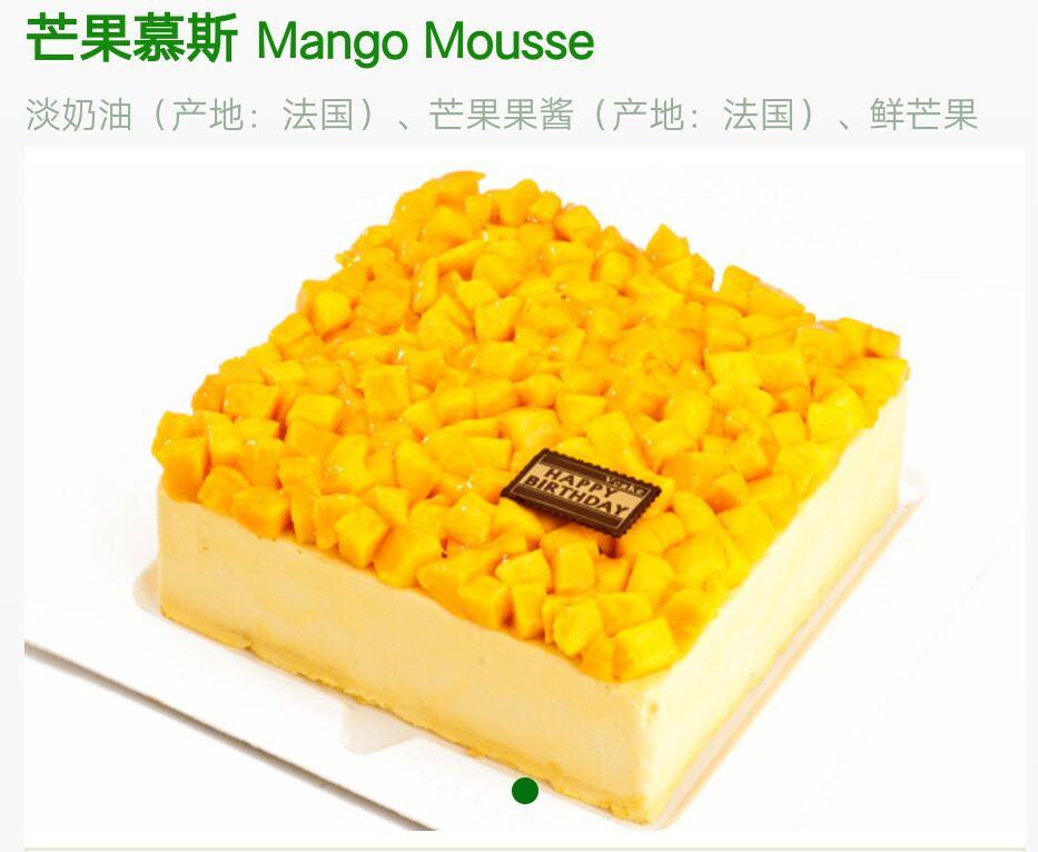 西安vcake蛋糕/芒果慕斯 Mango Mousse(6寸/1.5磅)