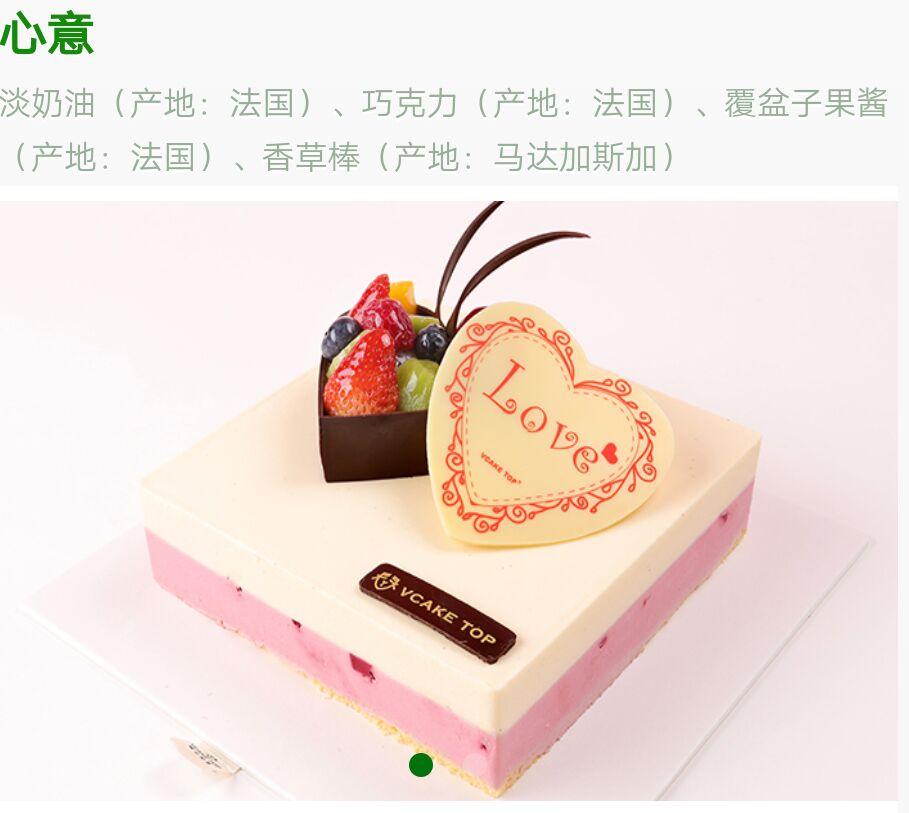 西安vcake蛋糕/心意(6寸/1.5磅)