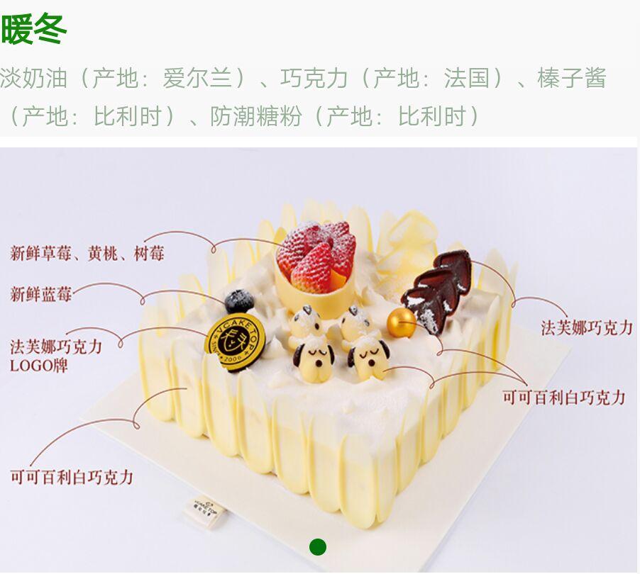 西安vcake蛋糕/暖冬(6寸/1.5磅)