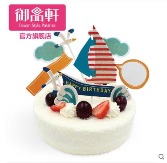 西安御品轩蛋糕 杨帆起航6寸)