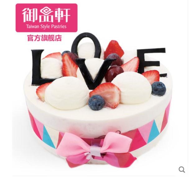 西安御品轩蛋糕 唯爱(6寸)