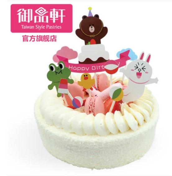 西安御品轩蛋糕 莱恩派对(6寸)